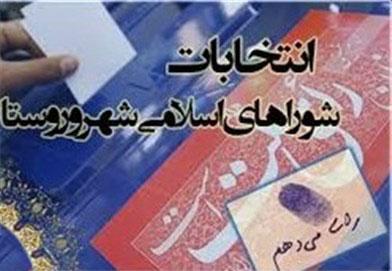 اخبار انتخابات شورای اسلامی