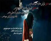 صوت/ موسیقی «به عشق تو» با صدای سید حمزه موسوی