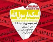 صوت/ موسیقی «من عاشق محمد(ص) هستم» با صدای سید حمزه موسوی