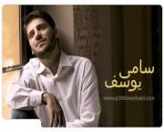 صوت/ ترانه جدید سامی یوسف
