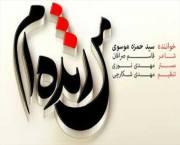 صوت/ موسیقی «من زنده ام» با صدای سید حمزه موسوی