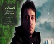 صوت/ آهنگ جدید محسن چاوشی به نام «مادر»