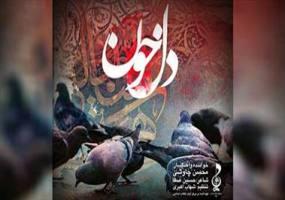 صوت/ موسیقی «دل خون» با صدای محسن چاوشی