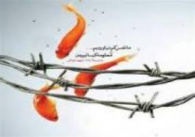 کلیپ صوتی ویژه شهدای غواص و خطشکن مازندران