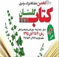 ادارات گلستان بینصیب از بنهای میلیونی کتاب/ فقدان اطلاعرسانی پاشنه آشیل نمایشگاه کتاب گرگان