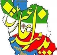قرار داشتن مازندران در تهدیدات زیستی