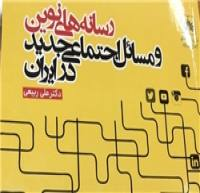 کتاب «رسانههای نوین و مسائل اجتماعی جدید در ایران» به قلم وزیر رفاه منتشر شد
