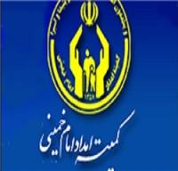 منازل تمامی مددجویان کمیته امداد استان مرکزی بیمه شد
