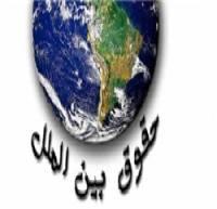 همایش «ایران و حقوق بینالملل صلح و امنیت منطقهای» در قم آغاز به کار کرد