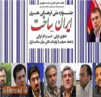 ناصر فیض دبیر بخش ادبیات جشنواره «ایران ساخت» شد
