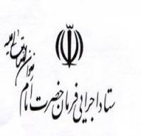 اهدای سند مالکیت به 490 خانوار روستای سعیدآباد با حضور رئیس ستاد اجرایی فرمان امام