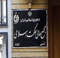 برگزاری 15 دوره آموزش کوتاه مدت در مجمع عالی حکمت اسلامی