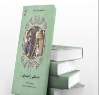 «نقد، نظریه و ادبیات کودک» خواندنی شد