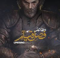به زودی بازی رایانهای «مختار» به صورت بینالمللی منتشر میشود/ پیشرفت بالای فنی در فصل دوم
