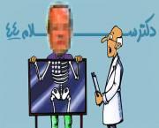 طنز جذاب و دیدنی «دکتر سلام»/ قسمت44