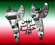کلیپ داغ و فوقالعاده از محمد خانزمانی «ویژه 22 بهمن»/صوت و فیلم