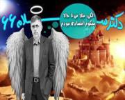 فیلم طنز/ دکتر سلام ۶۶