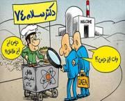 فیلم طنز/ دکتر سلام ۷۴