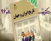 فیلم طنز/ دکتر سلام ۹۶