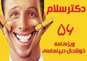فیلم طنز/ قسمت پنجاه و ششم مجموعه «دکتر سلام»
