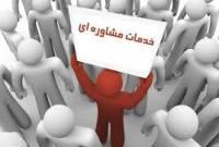 نقش مراکز مشاوره در جامعه امروزی