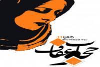 حجاب و عفاف به زن هویت می بخشد