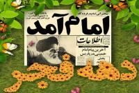 آرامش امروزمان را مدیون انقلابمان هستیم