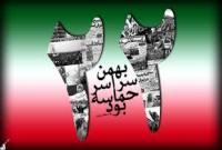 22 بهمن سرآغاز یک هویت، اصالت و یک حماسه