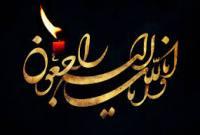 شمسالله زارعی عضو شورای اسلامی روستای کیاپی درگذشت