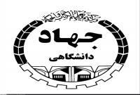 جهاد دانشگاهی و هدفی به نام اسلامی شدن دانشگاهها