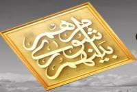 غفار وفایی گزینه احتمالی ریاست شورای شهر سورک