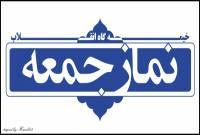حجت الاسلام محمدینسب امام جمعه جدید میاندورود