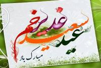 جشن بزرگ عید سعید غدیرخم در میاندورود برگزار میشود