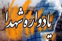 برگزاری شانزدهمین یادواره 225 شهید شهرستان میاندورود