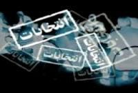 20 نفر از حوزه انتخابیه ساری و میاندورود تایید صلاحیت شدند
