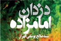 تکرار سریال سرقت از بقعه امامزادگان در مازندران