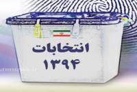 نتایج آرای مجلس خبرگان و شورای اسلامی در میاندورود