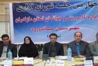 برگزاری جلسه شورای اداری ورزش استان در میاندورود