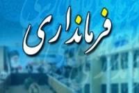2 جابهجایی دیگر در فرمانداریهای مازندران