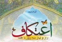 مراسم اعتکاف در 11 مسجد میاندورود برگزار می شود