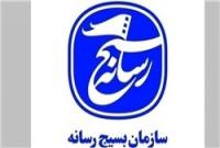 بیانیه بسیج رسانه میاندورود در پی شهادت مدافعان حرم