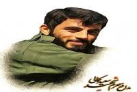 شهیدی که مزدش را از شهدای گمنام گرفت