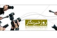 قدردانی از خبرنگاران ساروی و قائمشهری در میاندورود!/ خبرنگاران میاندورود به نشانه اعتراض شرکت نکردند