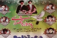 برگزاری سومین یادواره شهدای دهستان کوهدشت 8 مهر در روستای جناسم