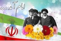مراسم ورود نمادین امام(ره) در فرودگاه دشتناز مازندران