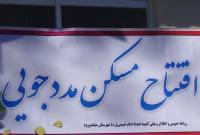 افتتاح مسکن مددجویی بهمناسبت دهه فجر در میاندورود