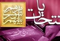 اعضای هیات نظارت بر انتخابات شورای اسلامی شهرستان میاندورود معرفی شدند