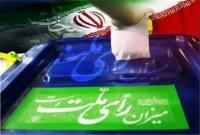 اعضای هیات اجرایی انتخابات شورای اسلامی شهر سورک انتخاب شدند