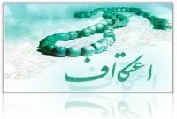 آمادگی 15 مسجد برای میزبانی از معتکفین میاندورودی