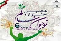 کسب رتبههای برتر استانی ششمین دوره جشنواره نوجوان سالم توسط فرهنگیان و دانشآموزان میاندورودی